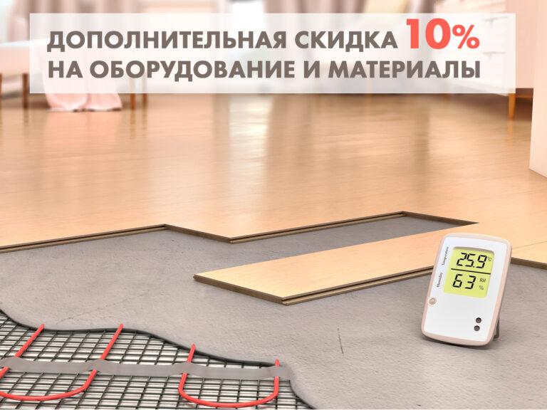 10% скидка на материалы при монтаже теплого пола